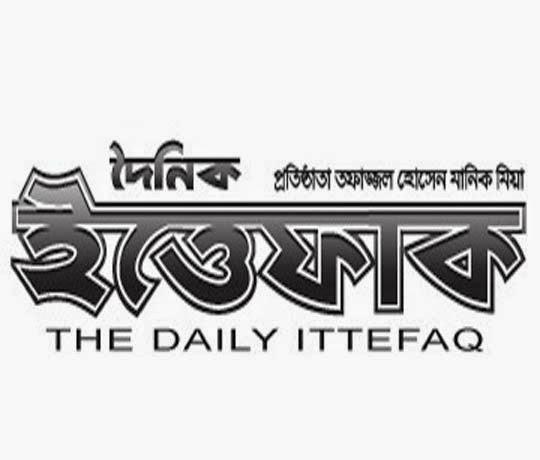 Daily ittefaq bangla newspaper bangladesh