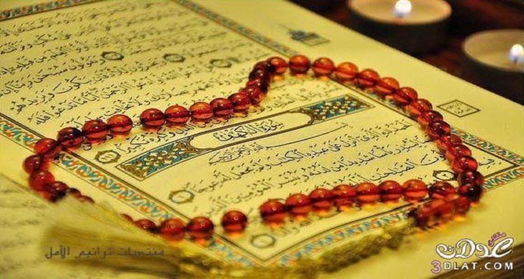 أفضل 7 آيات في القرآن الكريم يحبها الله ...و تشفي المحسود