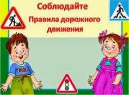 ПДД - детям