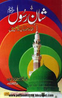 Shaan e Rasool s.a.w eBook