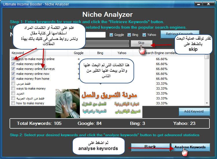 البرنامج الذذى يبحث ملايين المسوقين 11.jpg