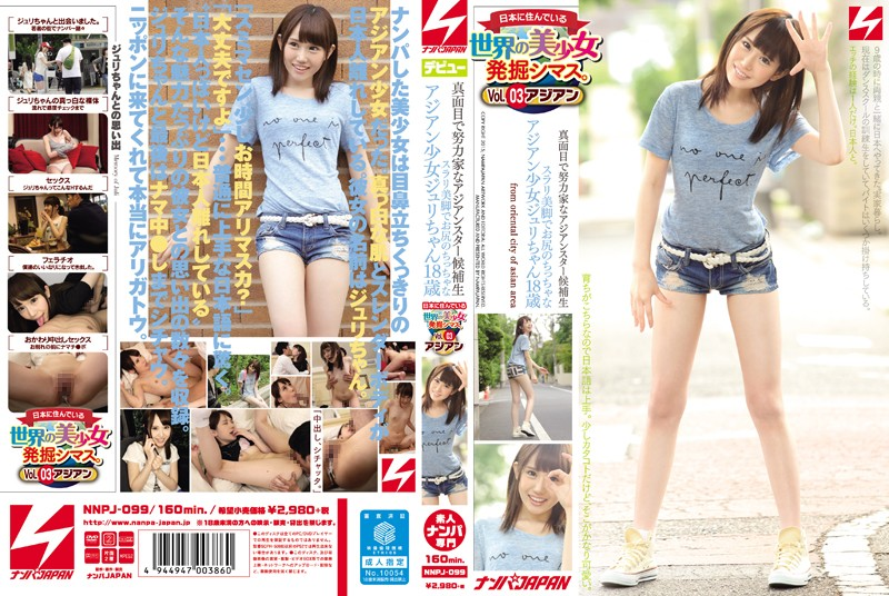 Pretty Excavation Shimasu Of The World.Vol.03 Asian Tiny Asian Girl Juri-chan 18-year-old Ass Serious And Hard Worker Of Asian Star Cadet Slurry Legs 099