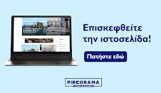 Το Πειραιόραμα και σε ιστοσελίδα (Pireorama.gr)