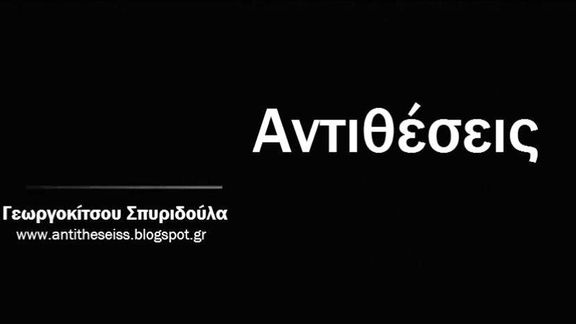 Αντιθέσεις - Γεωργοκίτσου Σπυριδούλα