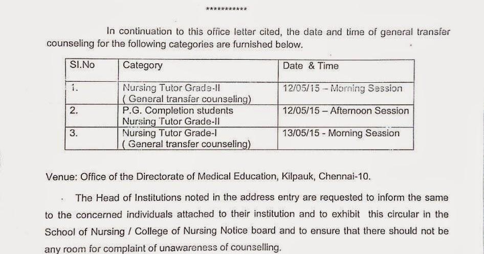 tamilnadu government nursing tutors association  transfer