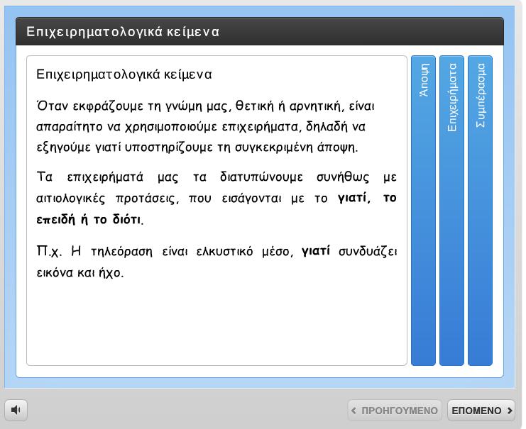 http://users.sch.gr/theoarvani/mathimata/zparagogi/epixirimatika/interaction.html