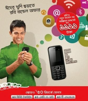Robi-Maximus-M81-Handset-1199Tk-offer