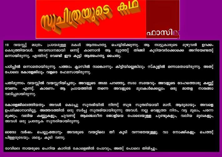 facebook . kochupusthakam kambikathakal malayalam vedikathakal 2015 ...