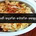 lets make buriyani at home, very tasty recipe