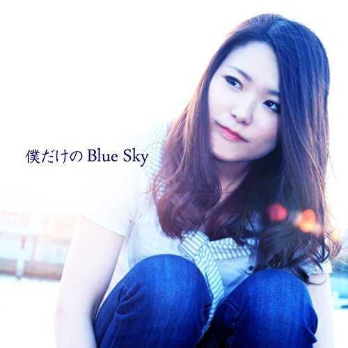 [Single] 一ノ瀬玲 – 僕だけのブルースカイ (2015.07.01/MP3/RAR)