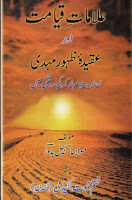 Alamat-e-Qayamat Aur Aqeeda Zahur-e-Mehdi pdf