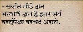 Buddha Quotes In Marathi | Famous Lord Gautam Buddha Quotes In Marathi ...