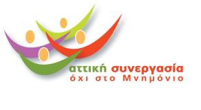 """Παρέμβαση της """"Αττικής Συνεργασίας-Οχι στο μνημόνιο"""" στο διαγωνισμό για τη Μονάδα στο Γραμματικό"""