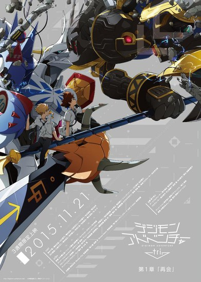 Digimon Adventure Tri Visual