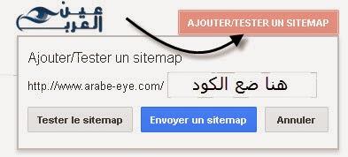 طريقة تقديم خريطة الموقع لجوجل لأرشفة سريعة