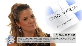 OLO YGEIA TV
