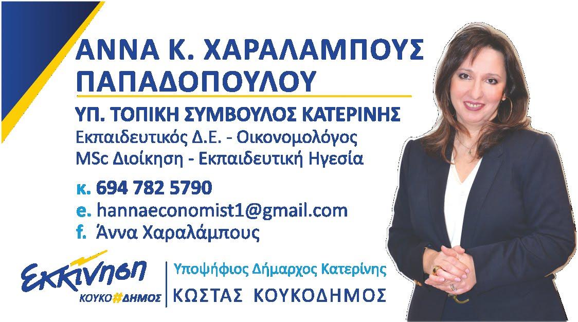 ΑΝΝΑ Κ. ΧΑΡΑΛΑΜΠΟΥΣ ΠΑΠΑΔΟΠΟΥΛΟΥ