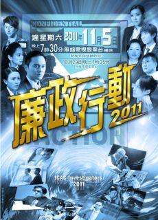 Đội Hành Động Liêm Chính 2011 - I.c.a.c. Investigators