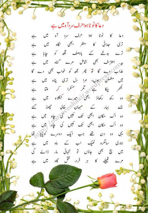 Urdu Prayer Ghazal Poetry With Wallpaper
