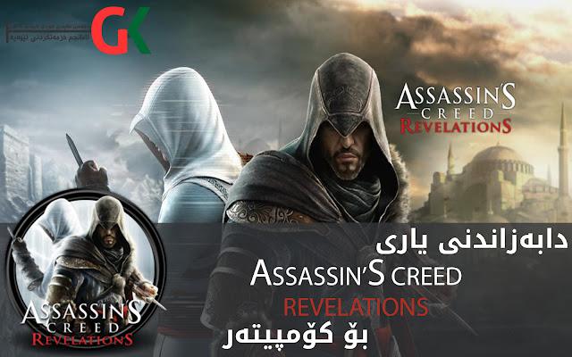 دابهزاندنی یاری Assassin's Creed: Revelations بۆ كۆمپیوتهر