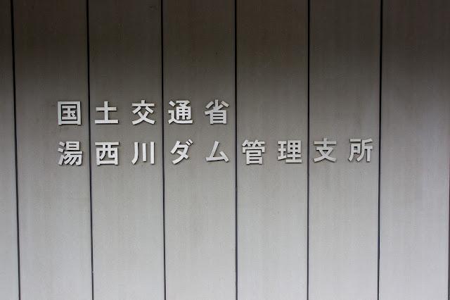 湯西川ダム管理支所