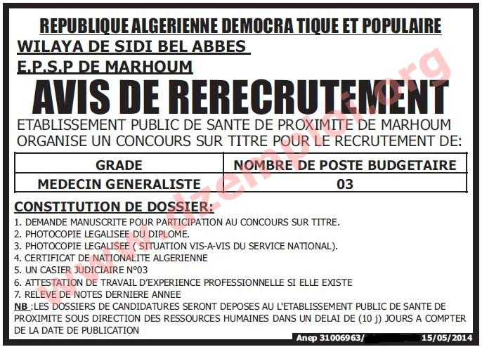 إعلان مسابقة توظيف في المؤسسة العمومية للصحة الجوارية مرهوم ولاية سيدي بلعباس ماي 201 sidi+bel+abbes.jpg