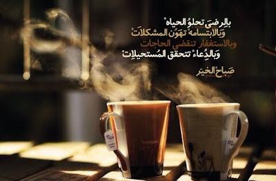 بالرضى تحلو الحياة صباح الخير
