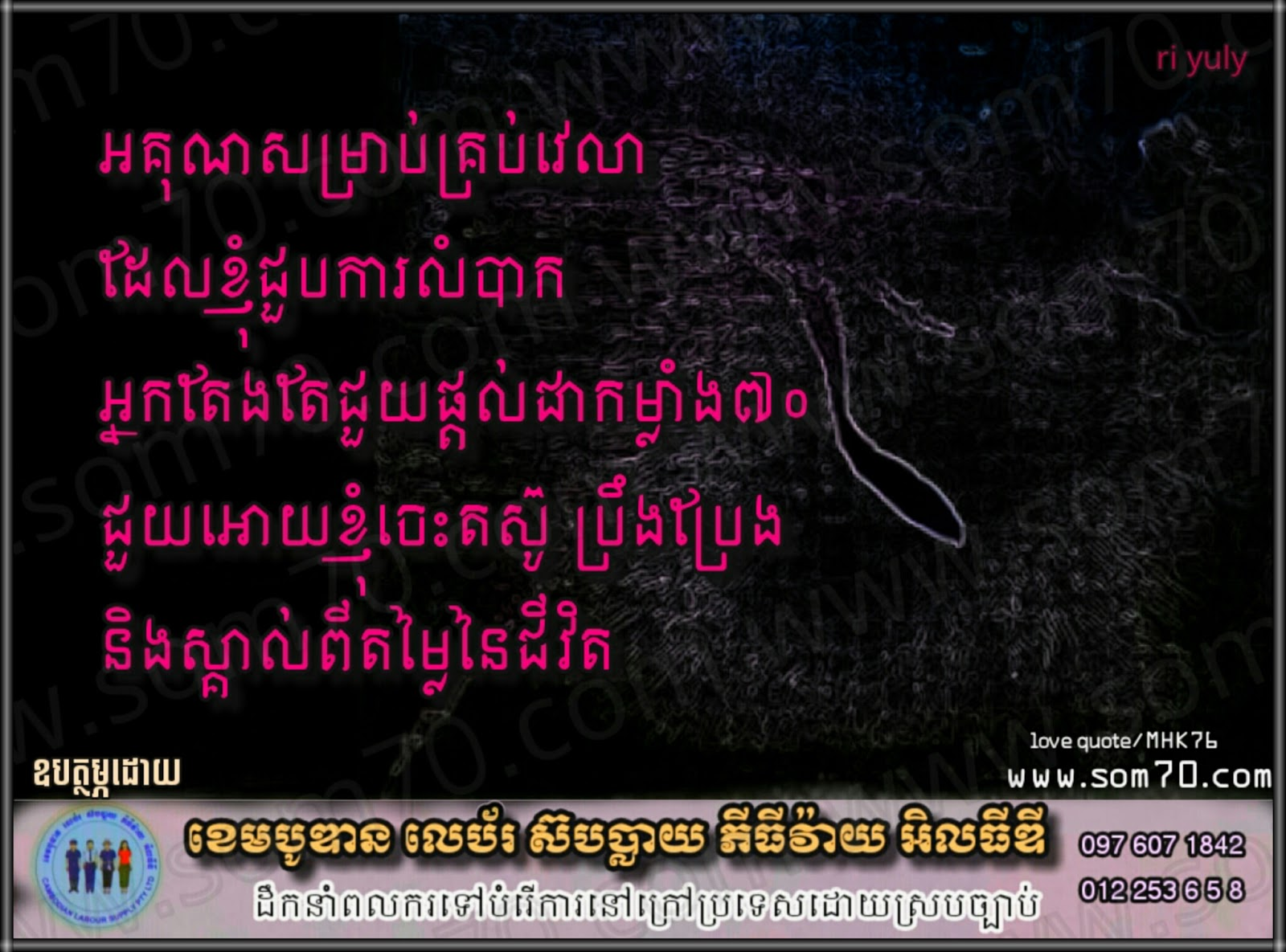 """Search Results for """"Khmer Quotes For Sweet Love"""" – Calendar 2015"""