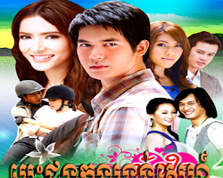 [ Movies ] Besdong Knong Rong Vong Sne - Khmer Movies, Thai - Khmer, Series Movies