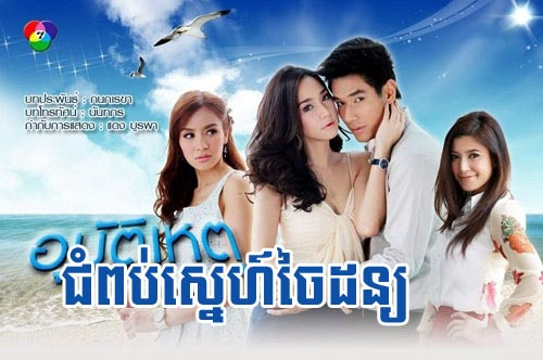 Moviespostsblogspotcom Khmer Movie Comedy Funny Clips Picture