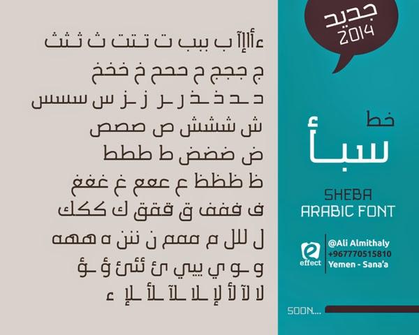 [فوتوشوب] حمل الخط العربي المميز (خط سبأ ) مجانا