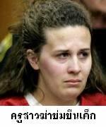 ครูสาวทำช็อคฆ่าข่มขืนนักเรียนหญิง