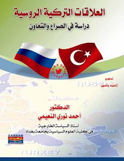 العلاقات التركية الروسية دراسة في الصراع والتعاون - أحمد نوري النعيمي