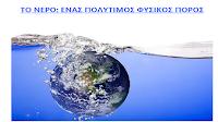 wiki: ΤΟ ΝΕΡΟ
