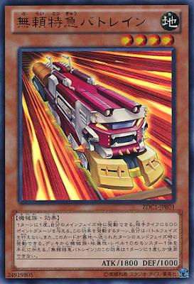 Ruffian Railcar