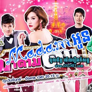 Ma Dam Oun [26 End] Thai Khmer Drama