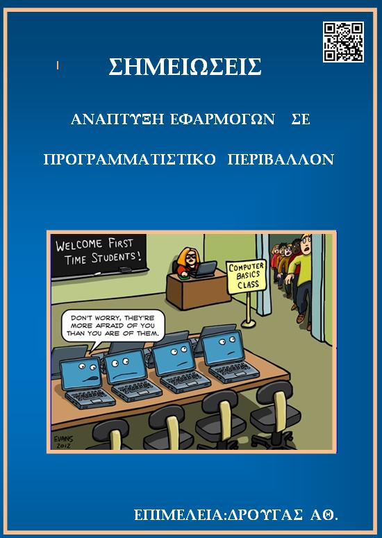 Σημειώσεις Ανάπτυξη εφαρμογών σε προγραμματιστικό περιβάλλον