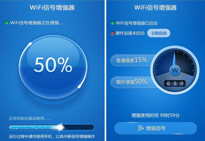 WiFi信号增强器 APK 下載 ( WiFi Signal Booster APK )