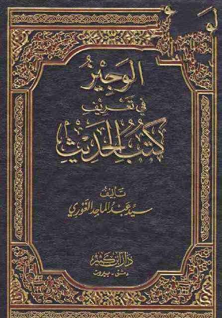 الوجيز في تعريف كتب الحديث - سيد عبد الماجد الغوري