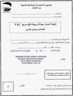 طبع شهادة إصدار الحوالة البريدية لشهادة التعليم الابتدائي
