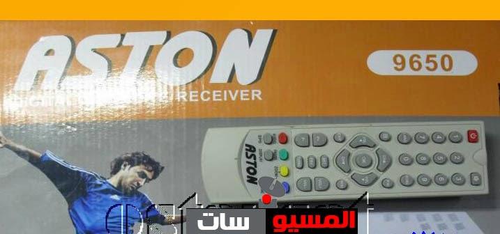 لودر وملف قنوات عربى رسيفر aston 9650 بتاريخ اليوم 2015