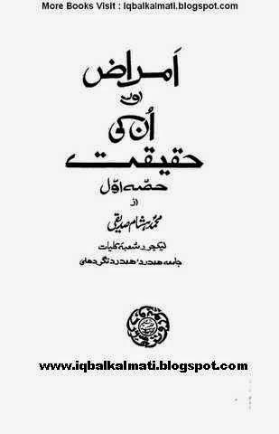Amraaz Aur Unki Haqeeqat by Hakeem M.Hisham Siddiqi