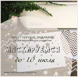 Плоттерное задание - МАСКИРУЕМСЯ