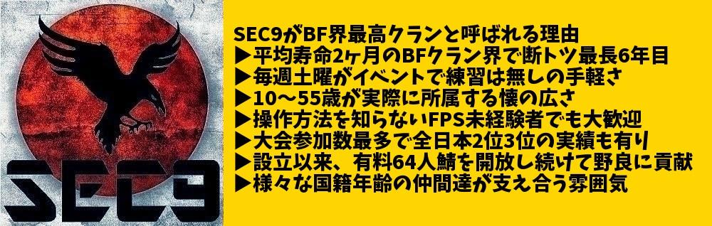 ゲームクラン SEC9.JP の公式ホームページです