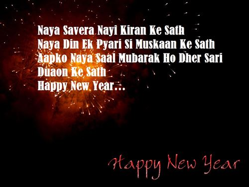 Happy New Year 2018 Shayari