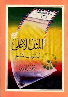 كتاب المثل الأعلى للشباب المسلم - أنور الجندي
