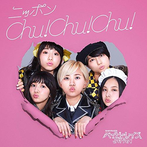 [Album] ベイビーレイズJAPAN – ニッポンChu!Chu!Chu!  (2016.09.21/MP3/RAR)