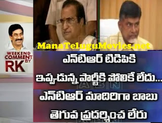 Weekend Comment by RK – NTR Vs Chandrababu