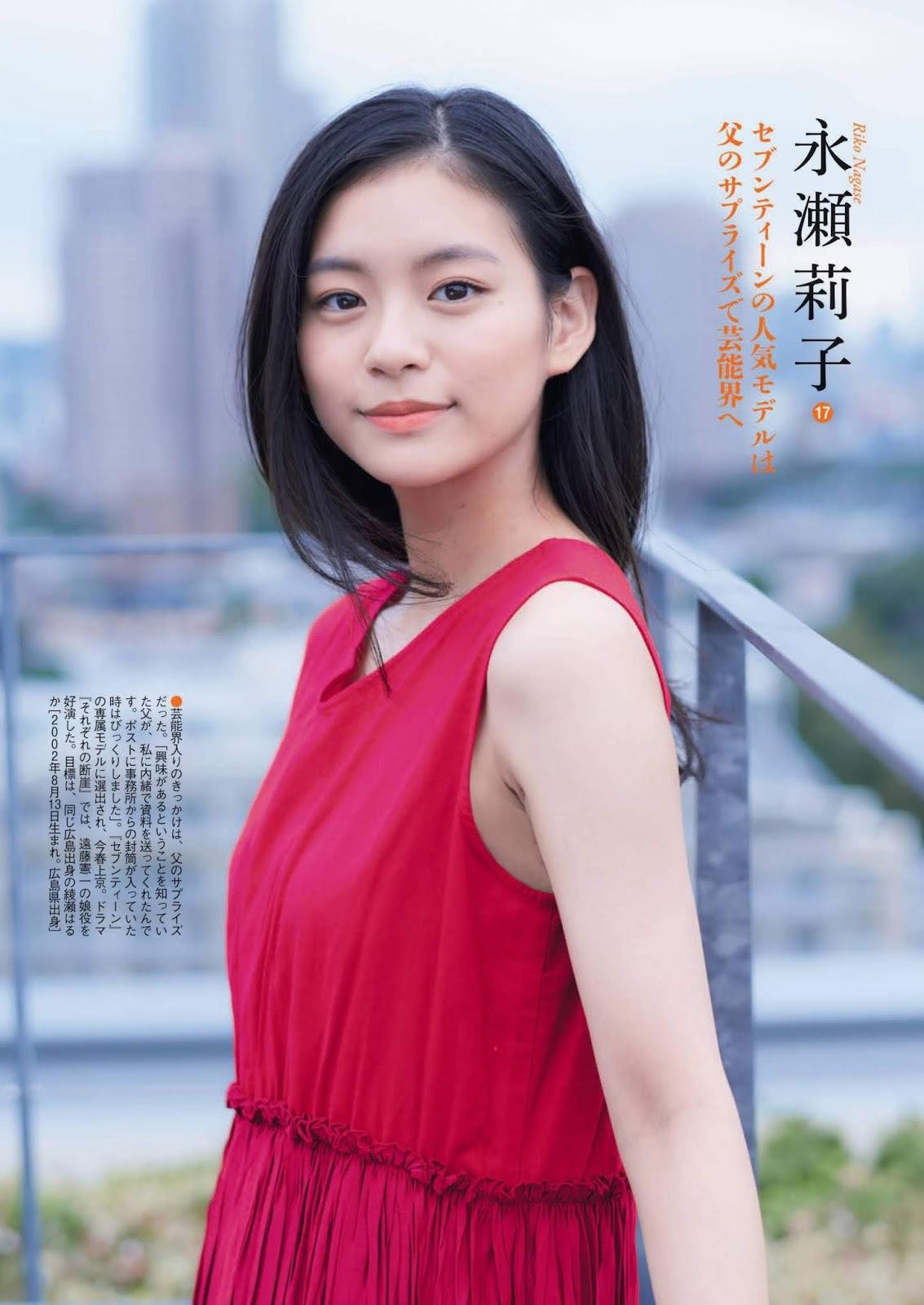 永瀬莉子の画像 p1_34