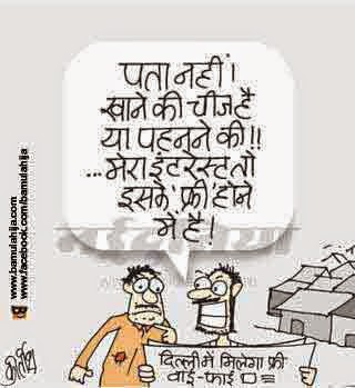 Delhi election, poor man, aam aadmi party cartoon, arvind kejariwal cartoon